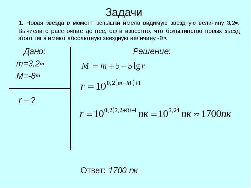 Задачи Дано: m=3,2m M=-8m r – ?