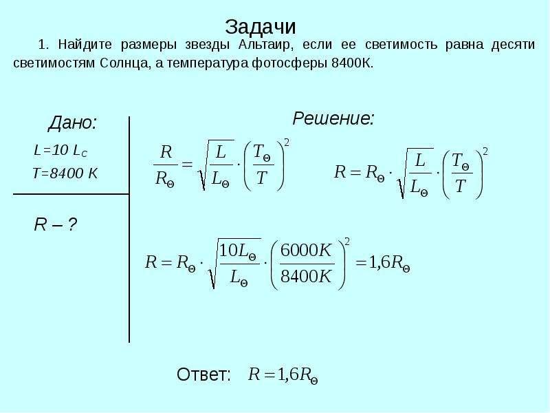 Задачи Дано: L=10 LC T=8400 К R – ?
