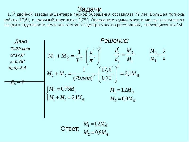 """Задачи Дано: Т=79 лет =17,6"""" =0,75"""" d1:d2=3:4 Ek – ?"""