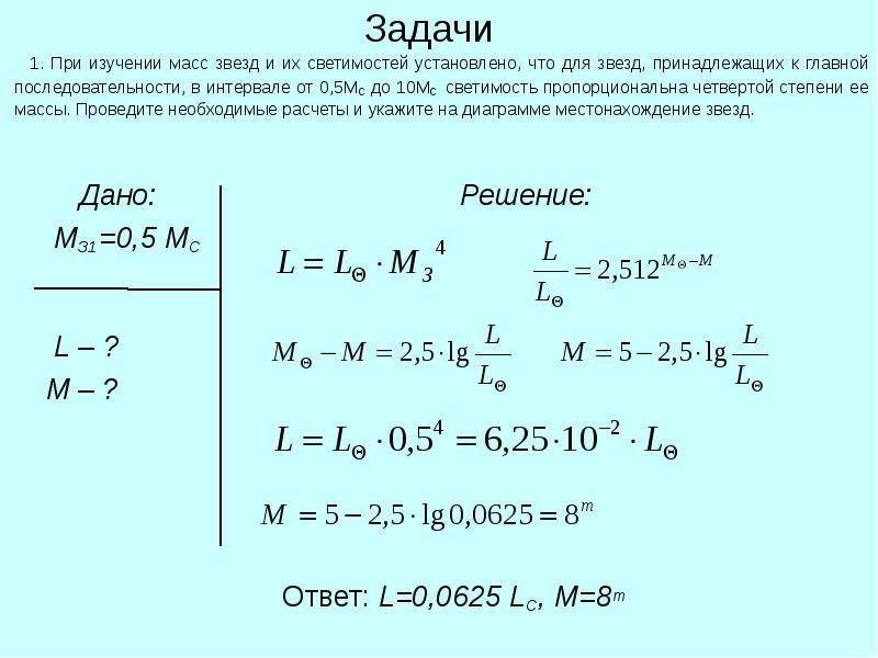 Задачи Дано: МЗ1=0,5 МС L – ? M – ?