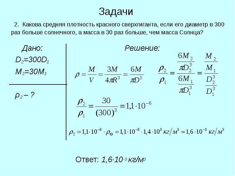 Задачи Дано: D2=300D1 M2=30M1 ρ2 – ?