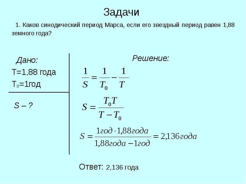 Задачи Дано: Т=1,88 года Т0=1год S – ?