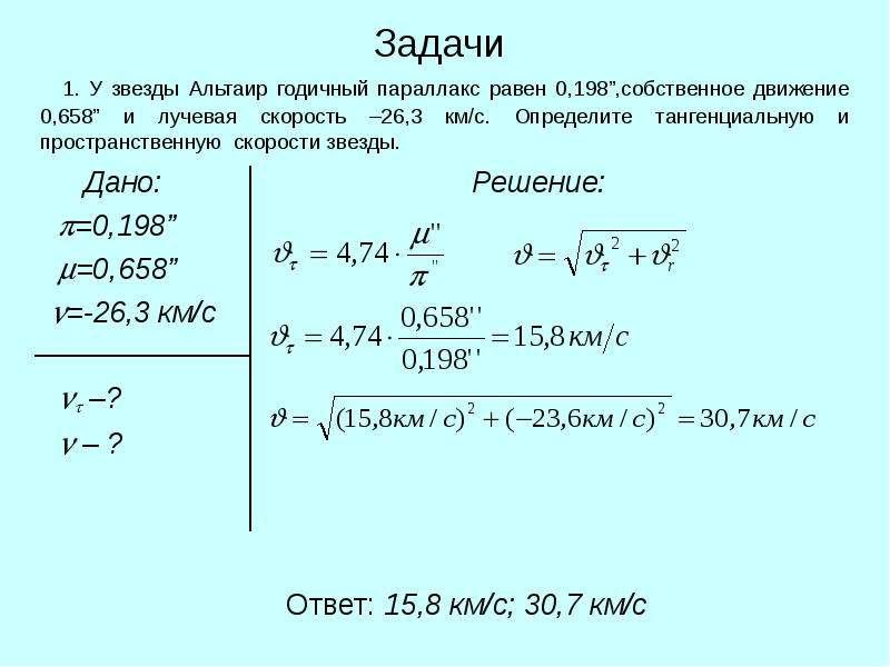 """Задачи Дано: =0,198"""" =0,658"""" =-26,3 км/с  –?  – ?"""