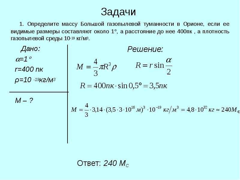 Задачи Дано: =1 r=400 пк ρ=10 -19кг/м3 М – ?
