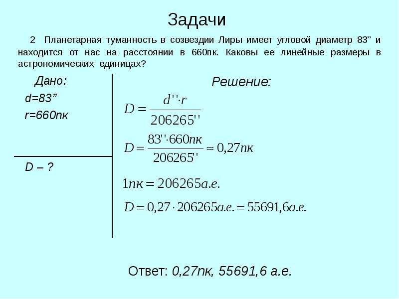 Задачи Дано: d=83'' r=660пк D – ?