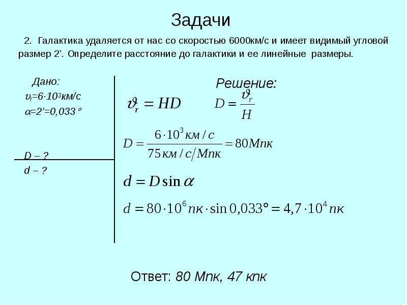 Задачи Дано: r=6·103км/с =2'=0,033 D – ? d – ?