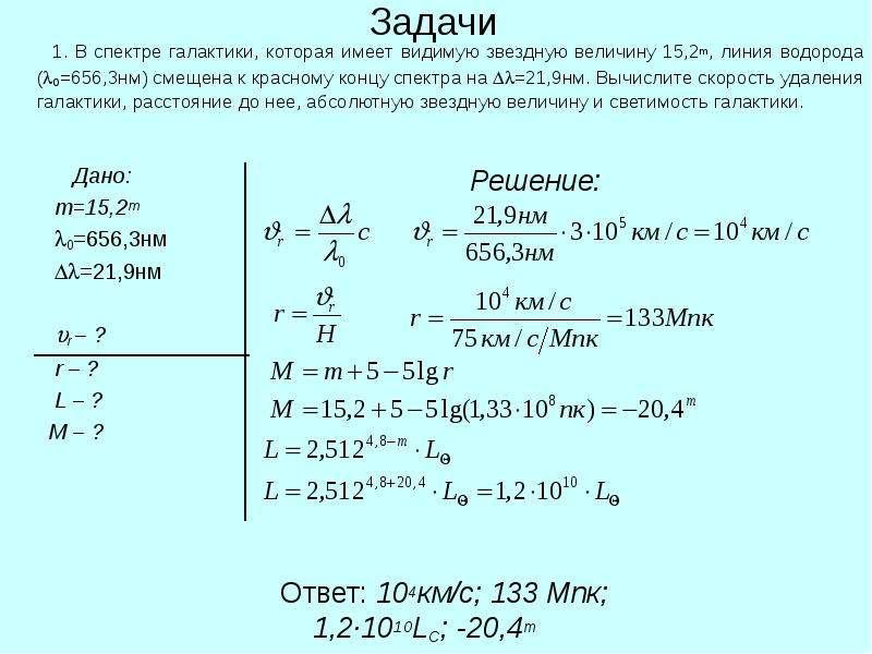 Задачи Дано: m=15,2m 0=656,3нм =21,9нм r – ? r – ? L – ? M – ?