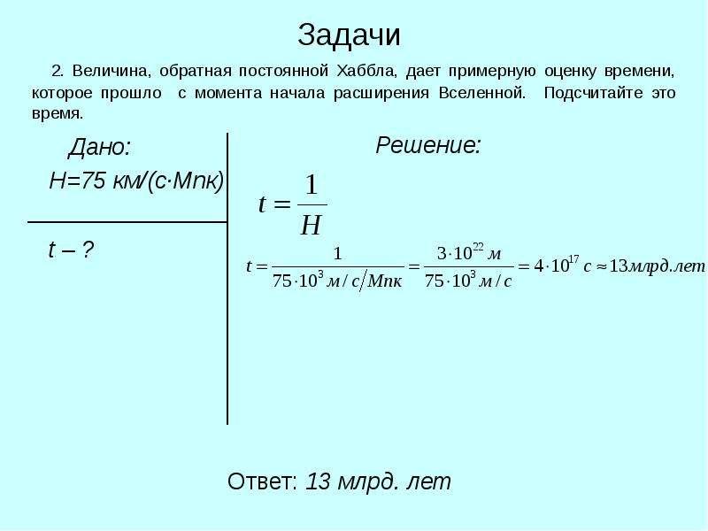 Задачи Дано: H=75 км/(с·Мпк) t – ?