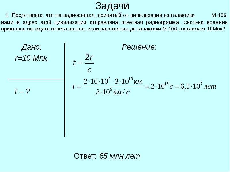 Задачи Дано: r=10 Мпк t – ?
