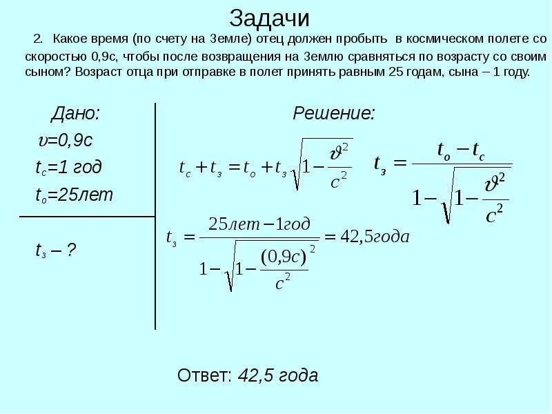 Задачи Дано: =0,9с tc=1 год to=25лет tз – ?