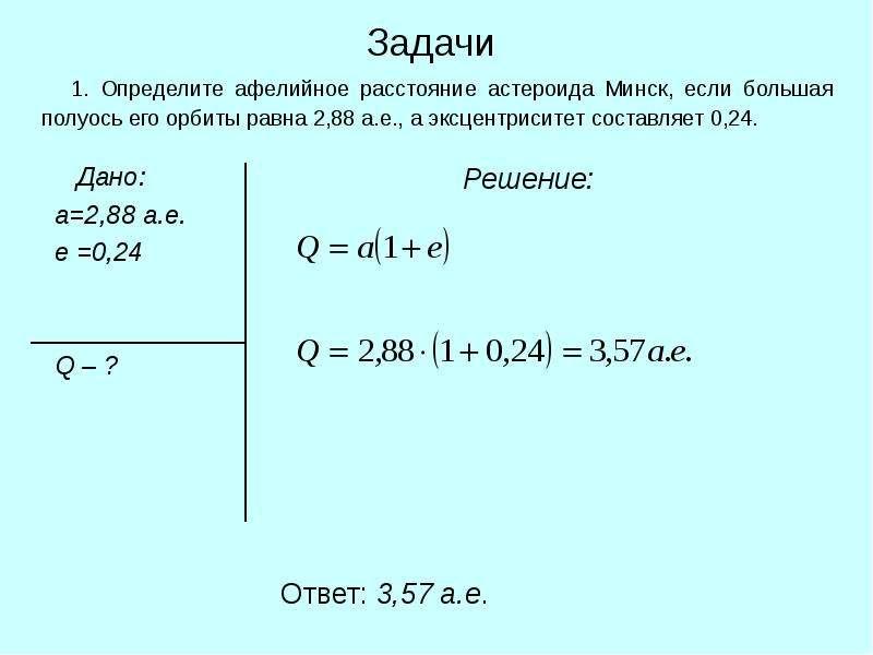 Задачи Дано: а=2,88 а. е. е =0,24 Q – ?