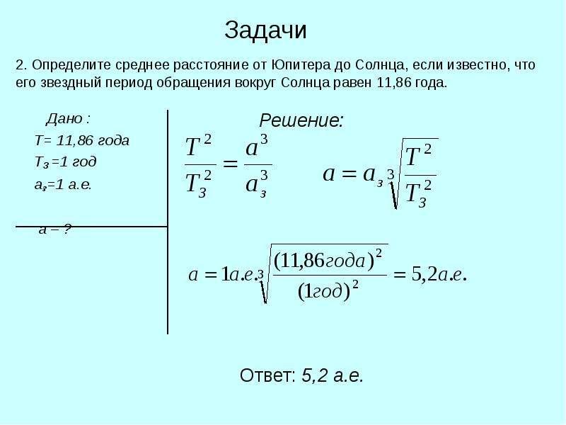 Задачи 2. Определите среднее расстояние от Юпитера до Солнца, если известно, что его звездный период
