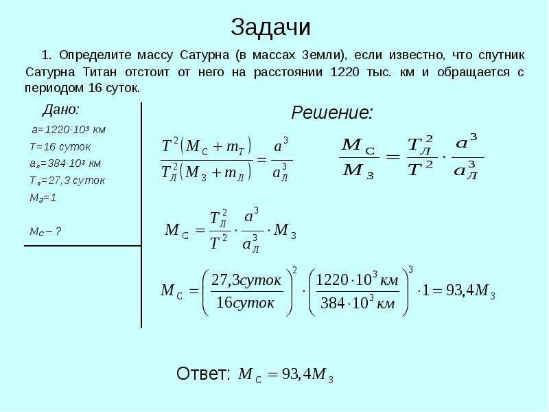 Задачи Дано: а=1220·103 км Т=16 суток ал=384·103 км Тл=27,3 суток МЗ=1 МС – ?