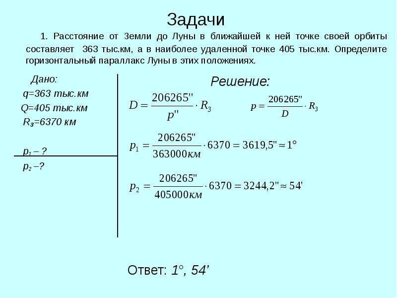 Задачи Дано: q=363 тыс. км Q=405 тыс. км RЗ=6370 км p1 – ? p2 –?