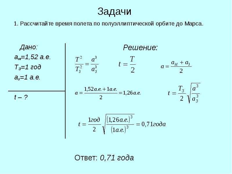 Задачи Дано: ам=1,52 а. е. ТЗ=1 год аз=1 а. е. t – ?