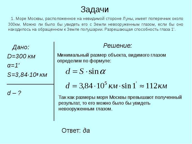 Задачи Дано: D=300 км α=1' S=3,84·105 км d – ?