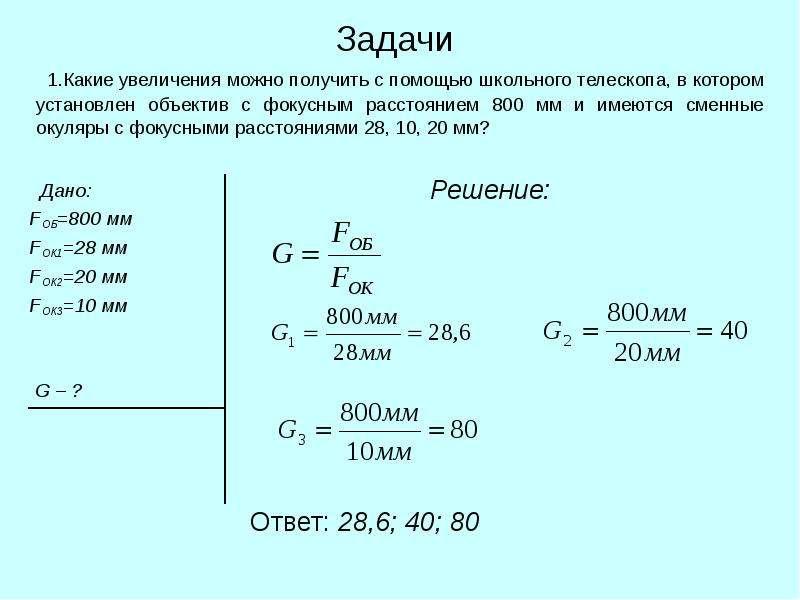 Задачи Дано: FОБ=800 мм FОК1=28 мм FОК2=20 мм FОК3=10 мм G – ?