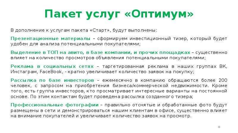 Пакет услуг «Оптимум» В дополнение к услугам пакета «Старт», будут выполнены: Презентационные матери