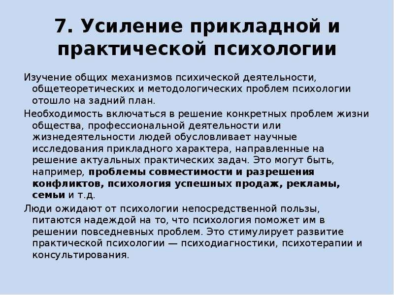 7. Усиление прикладной и практической психологии Изучение общих механизмов психической деятельности,