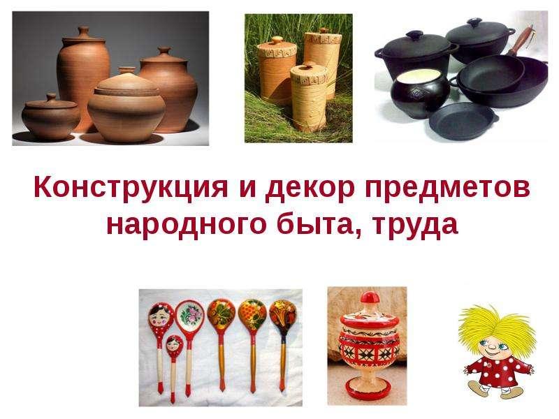 Конструкция и декор предметов народного быта, труда, слайд 2