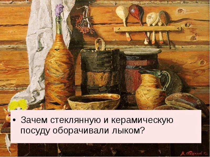Зачем стеклянную и керамическую посуду оборачивали лыком? Зачем стеклянную и керамическую посуду обо