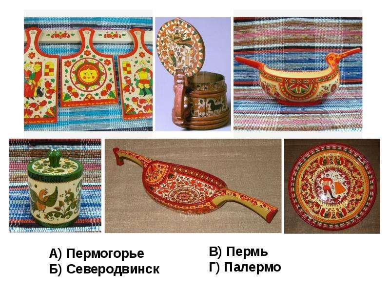 Конструкция и декор предметов народного быта, труда, слайд 21