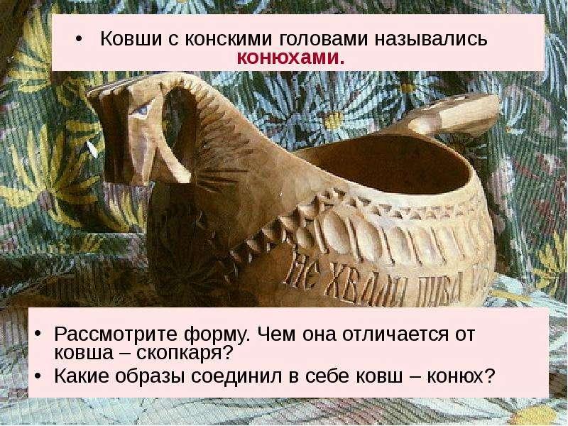 Ковши с конскими головами назывались конюхами. Ковши с конскими головами назывались конюхами. Рассмо
