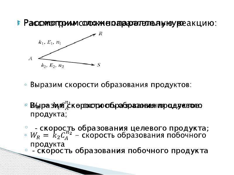 Рассмотрим сложнопараллельную реакцию: Рассмотрим сложнопараллельную реакцию: Выразим скорости образ