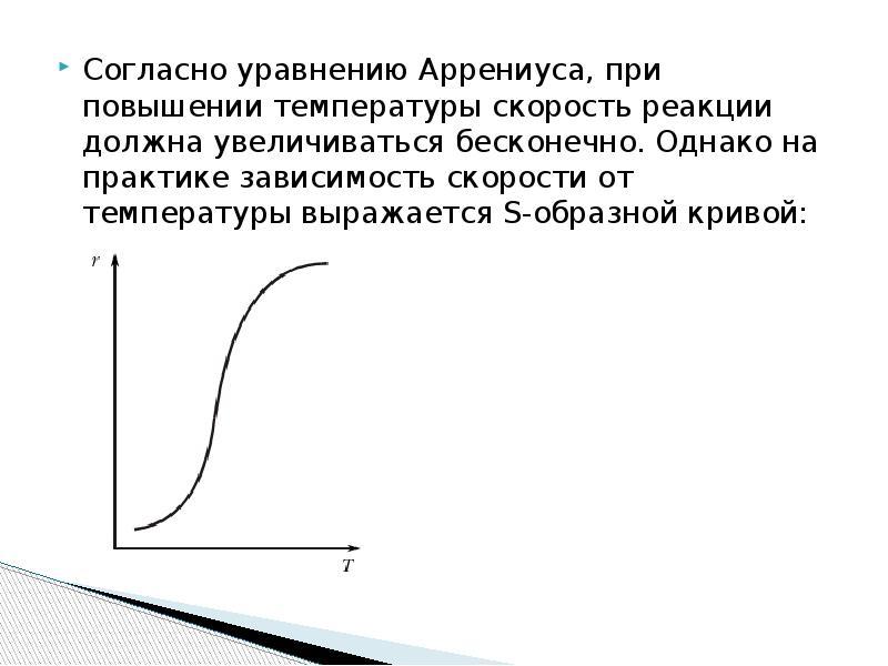 Согласно уравнению Аррениуса, при повышении температуры скорость реакции должна увеличиваться бескон