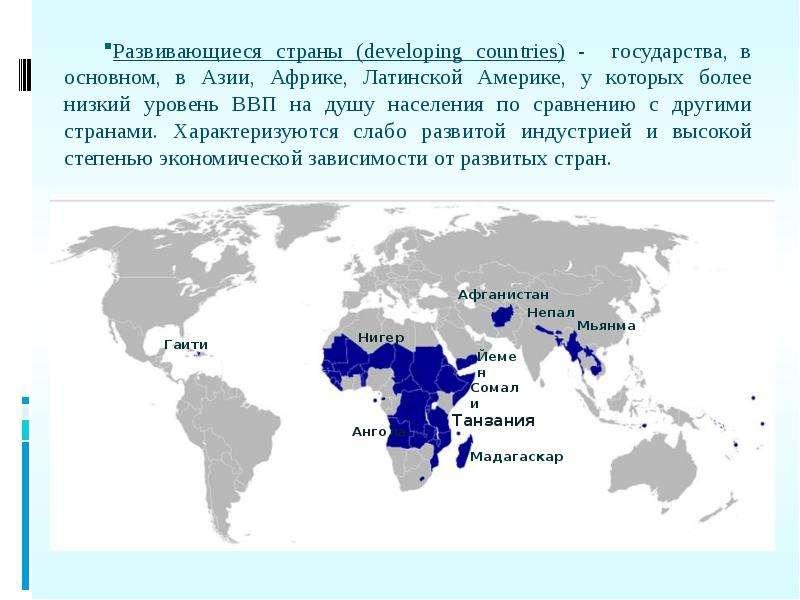 Развивающиеся страны (developing countries) - государства, в основном, в Азии, Африке, Латинской Аме