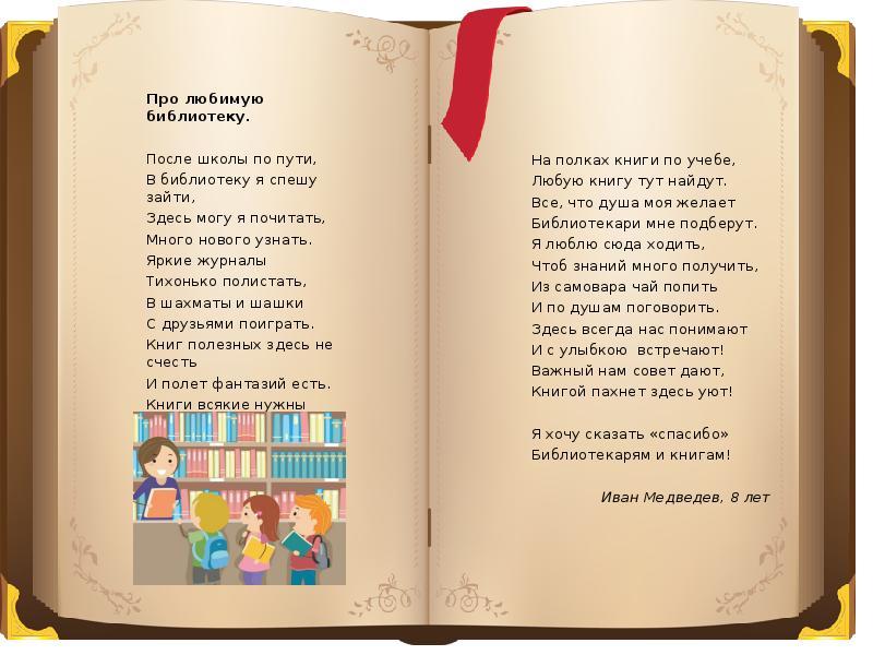Сценка про библиотеку и библиотекаря