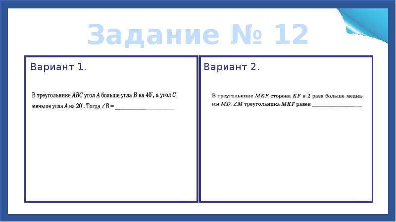 Задание № 12 Вариант 1.