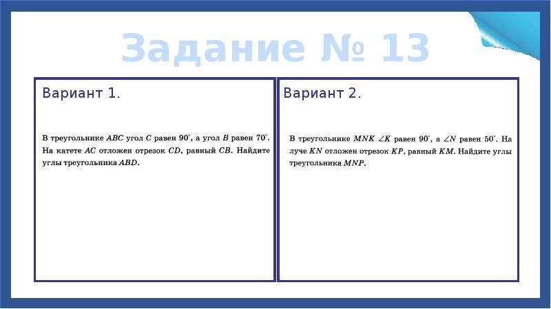 Задание № 13 Вариант 1.