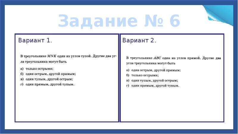 Задание № 6 Вариант 1.