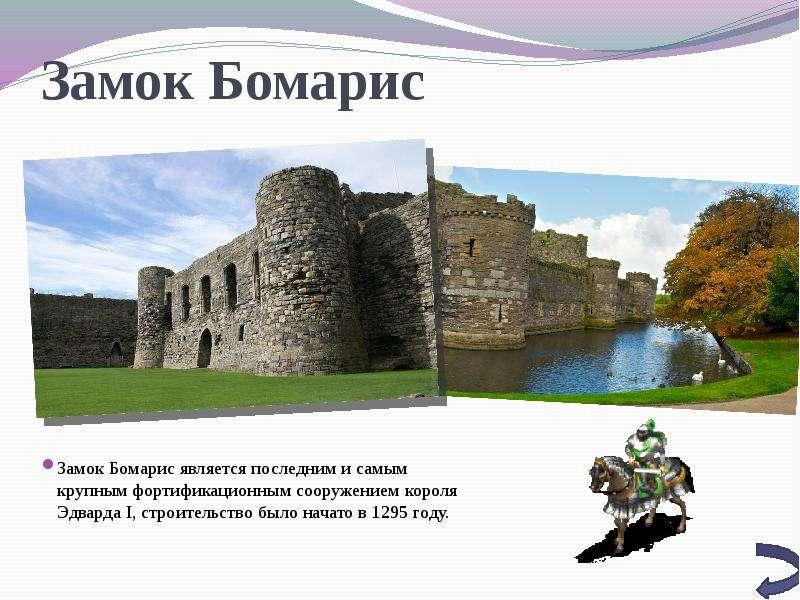 Замок Бомарис Замок Бомарис является последним и самым крупным фортификационным сооружением короля Э