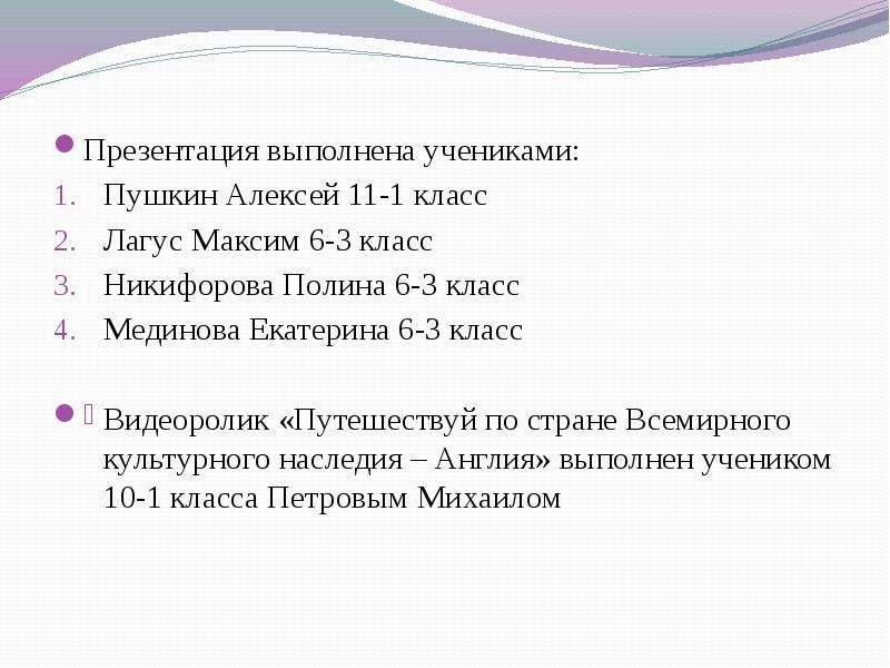 Презентация выполнена учениками: Презентация выполнена учениками: Пушкин Алексей 11-1 класс Лагус Ма