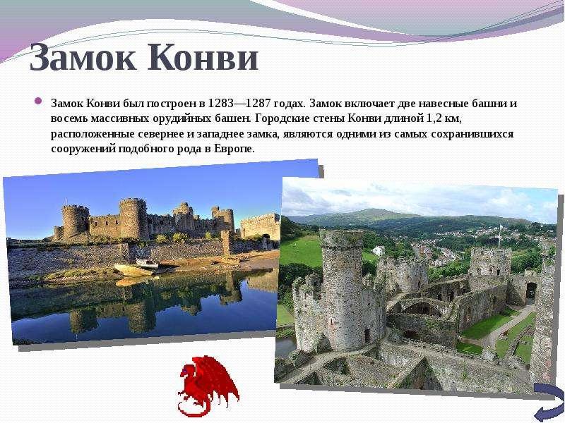 Замок Конви Замок Конви был построен в 1283—1287 годах. Замок включает две навесные башни и восемь м