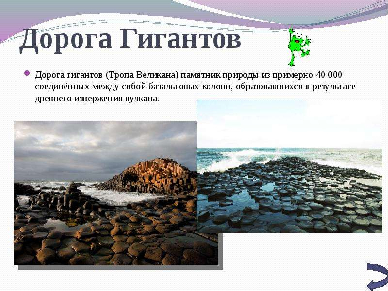 Дорога Гигантов Дорога гигантов (Тропа Великана) памятник природы из примерно 40 000 соединённых меж