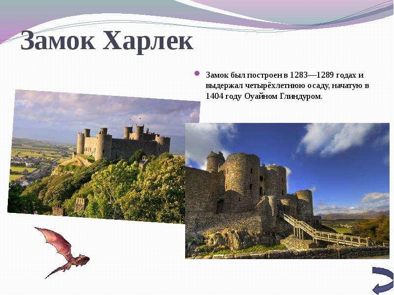 Замок Харлек Замок был построен в 1283—1289 годах и выдержал четырёхлетнюю осаду, начатую в 1404 год