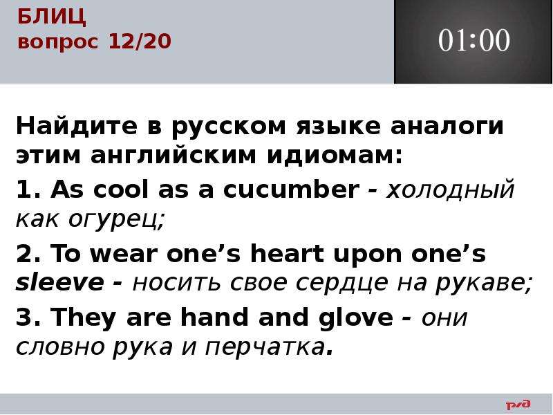 Найдите в русском языке аналоги этим английским идиомам: Найдите в русском языке аналоги этим англий