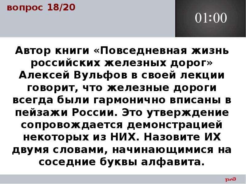 Автор книги «Повседневная жизнь российских железных дорог» Алексей Вульфов в своей лекции говорит, ч
