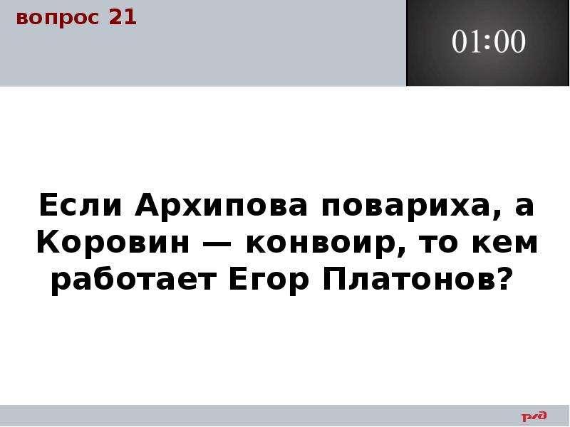 Если Архипова повариха, а Коровин — конвоир, то кем работает Егор Платонов? Если Архипова повариха,