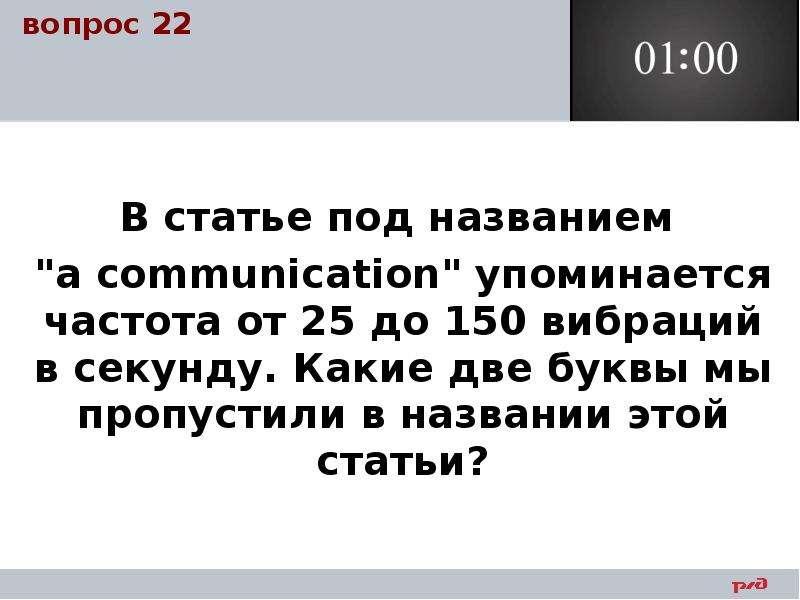 """В статье под названием В статье под названием """"a communication"""" упоминается частота от 25"""