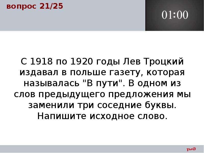 """С 1918 по 1920 годы Лев Троцкий издавал в польше газету, которая называлась """"В пути"""". В од"""
