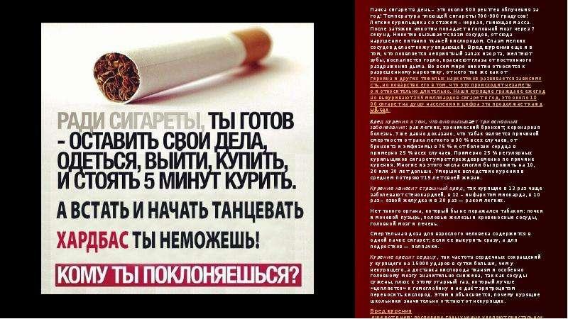 Пачка сигарет в день – это около 500 рентген облучения за год! Температура тлеющей сигареты 700-900