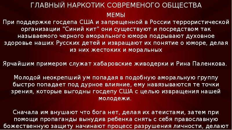 Главный наркотик современого общества МЕМЫ При поддержке госдепа США и запрещенной в России террорис
