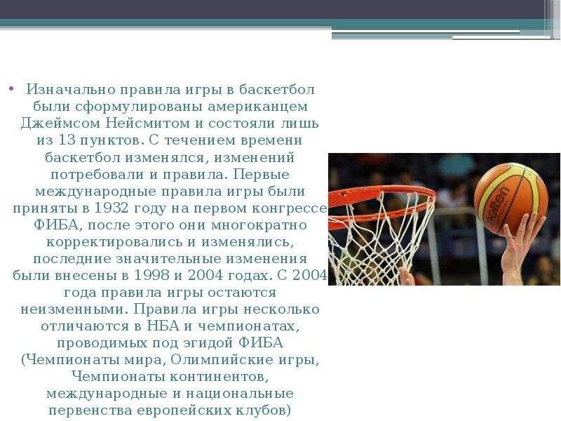 описание баскетбола по картинке это заброшенный