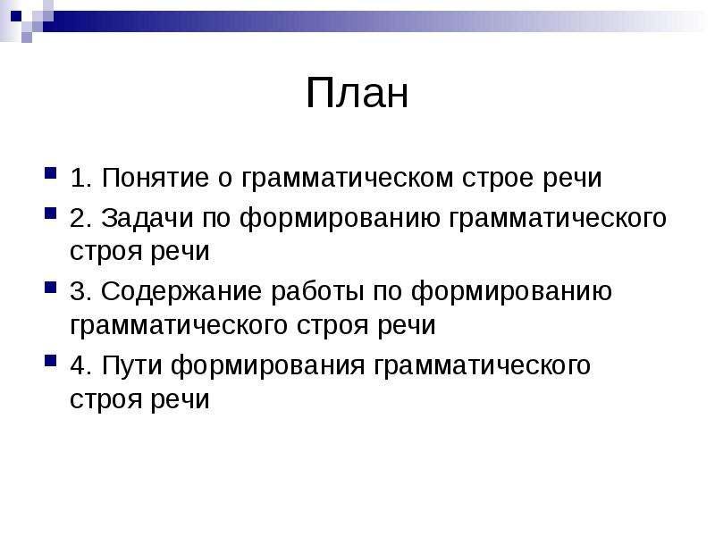 План 1. Понятие о грамматическом строе речи 2. Задачи по формированию грамматического строя речи 3.