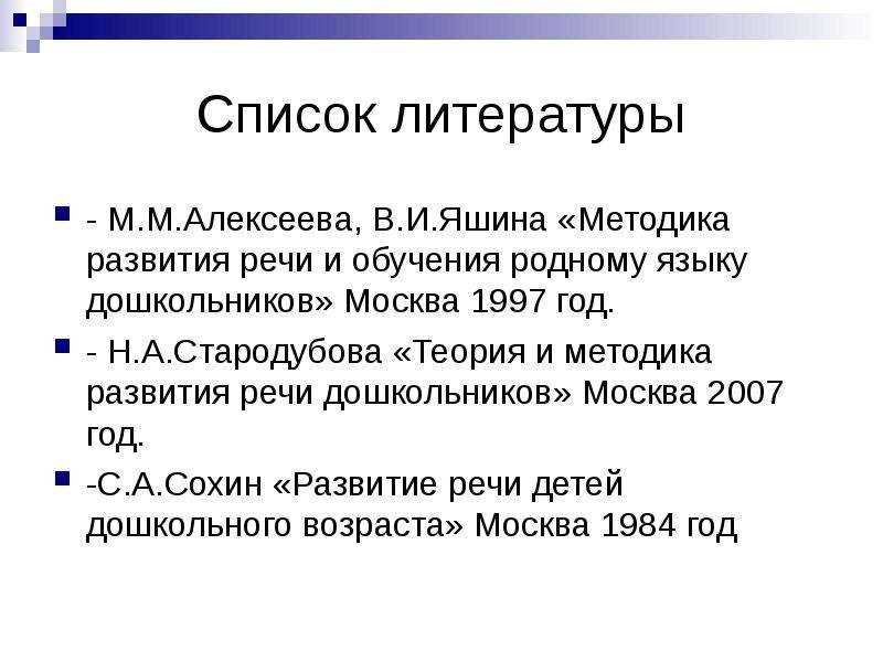 Список литературы - М. М. Алексеева, В. И. Яшина «Методика развития речи и обучения родному языку до