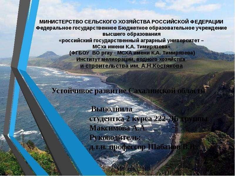 Презентация Устойчивое развитие Сахалинской области